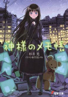 Kamisama_no_Memochō_vol01_Cover.jpg